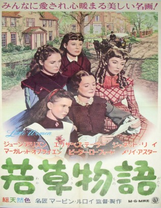 Little_Women_1949_Japanese_Poster